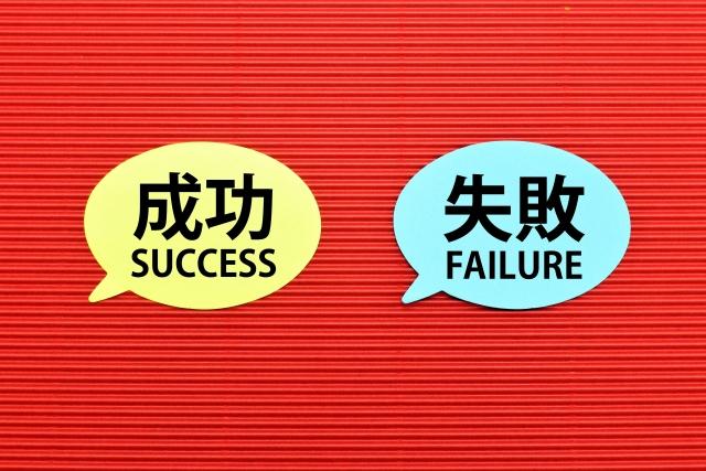 転職後成功と失敗