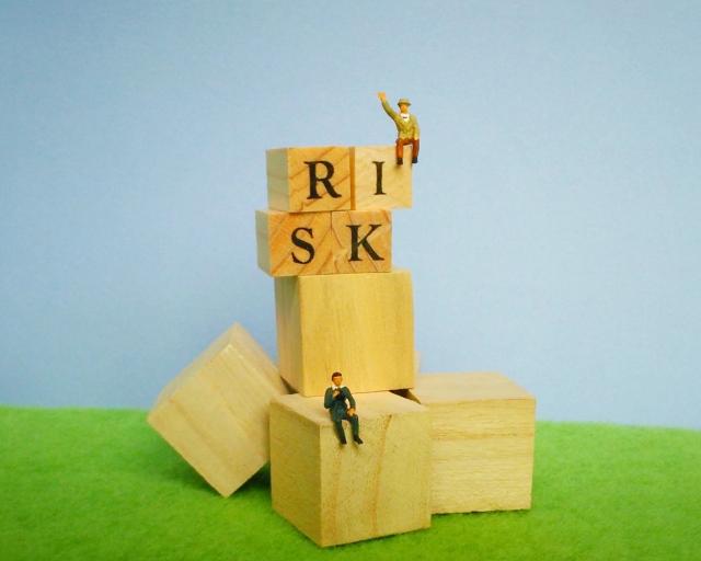 安心・安全のリスク