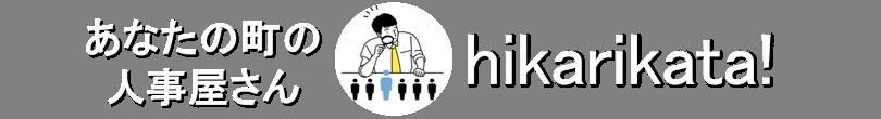 ヒカリカタ!あなたの町の人事屋さん|元人事部長キャリアコンサルタントによる・働く悩み応援サイト